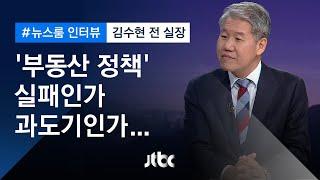 [인터뷰] '부동산 정책' 실패인가 과도기인가…김수현 …