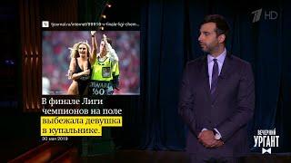 О цензуре в фильме про Элтона Джона и самом ярком моменте финала Лиги чемпионов. Вечерний Ургант.