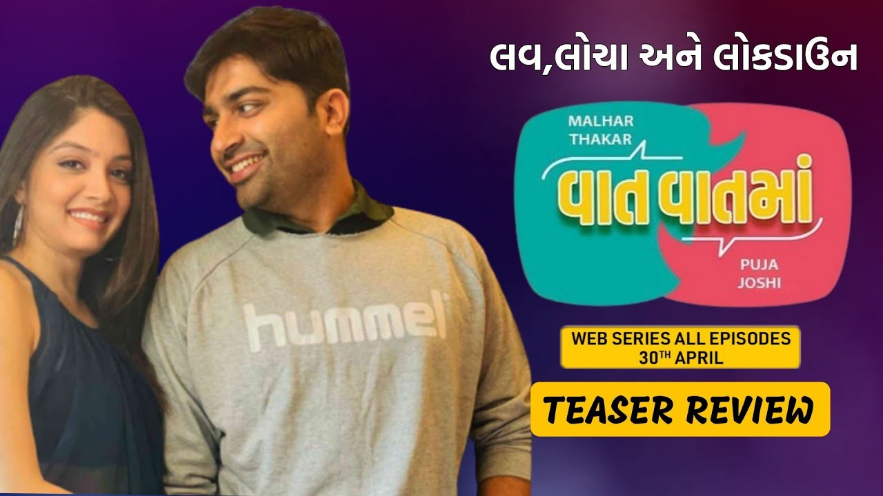 Download Vat Vat Ma Web Series   Malhar Thakar   Puja Joshi   Chetan Daiya   @Shemaroo Gujarati