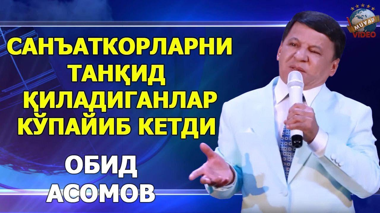 Obid Asomov - Sa`natkorlarni tanqid qiladiganlar ko`payib ketdi