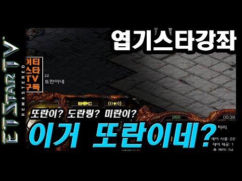 [이티] Z vs P | 이거 또란이네 | StarCraft 엽기강좌