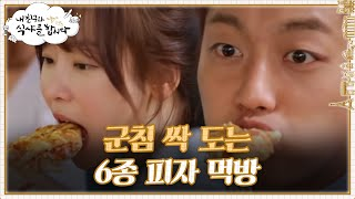 Let′s eat with my friend 비주얼 폭발! 서현진이 선택한 6종 피자 식샤! 150819 EP.3