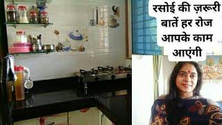 किचन की कुछ ज़रूरी बातें हर रोज आपके काम आएंगी|Useful Kitchen Tips in Hindi|12 Kitchen Tips & Tricks