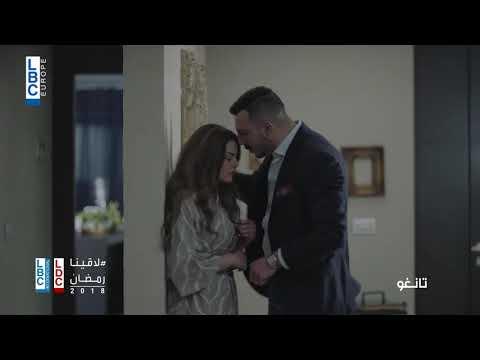 رمضان 2018   مسلسل تانغو على LBCI و LDC   في الحلقة 7