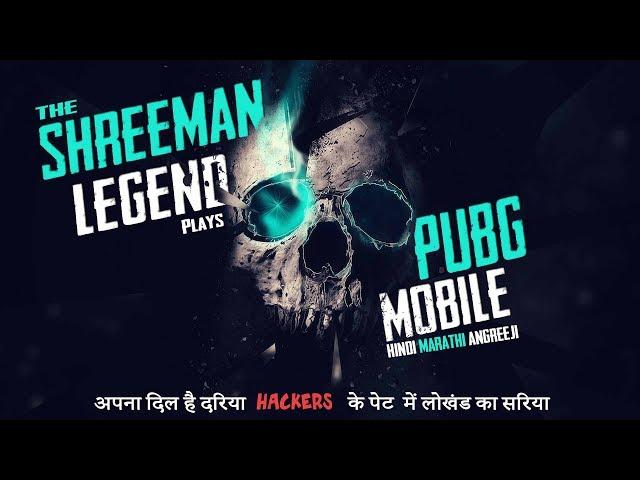 PUBG Mobile l अपना दिल है दरिया HACKERS  के पेट  में लोखंड का सरिया  l powered by ASUS