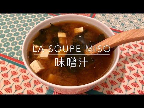 recette---soupe-miso---miso-soup---味噌汁---heylittlejean
