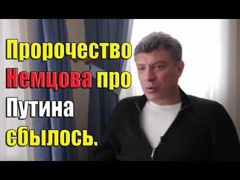 Сбылись слова Немцова про Путина. 2018. 2019. #путинвор #путинизм #бориснемцов