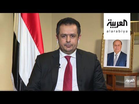 مقابلة خاصة | رئيس الوزراء اليمني معين عبد الملك  - نشر قبل 10 ساعة