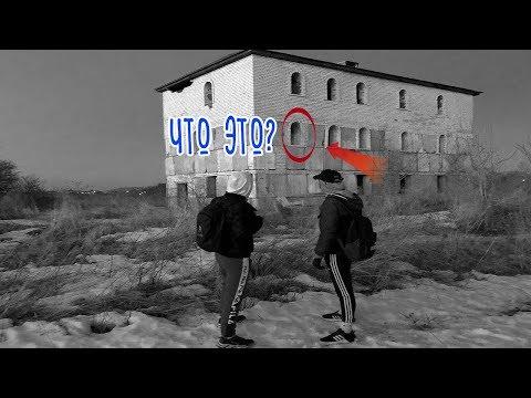 ЖУТКОЕ ЗАБРОШЕННОЕ МЕСТО /ЗАБРОШКА/СТРАННЫЕ ЗВУКИ