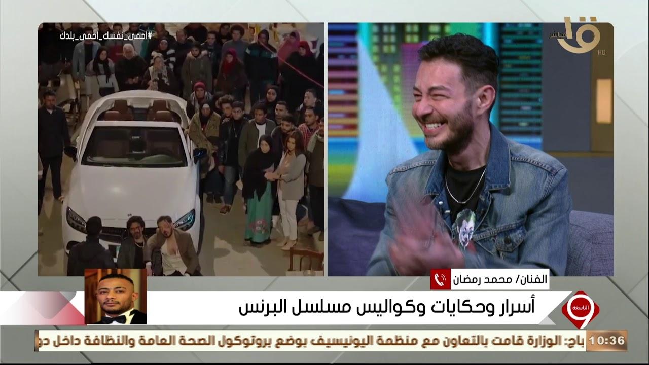 التاسعة الفنان محمد رمضان بحب أناكف جمهوري والبرنس نمبر وان Youtube