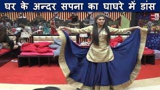 Bigg boss 11: sapna choudhary ने घर के अन्दर किया घाघरे में डांस !!