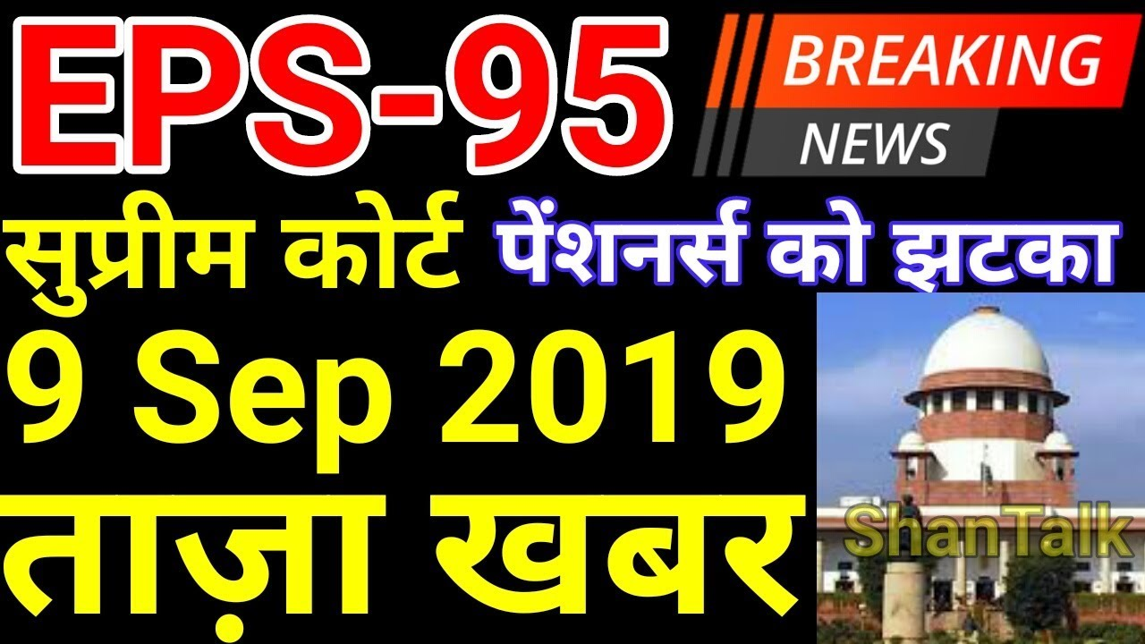EPS 95 Pension 9-September-2019 News Today | EPS95 Pensioners Hike Latest Update | EPFO, PF Account