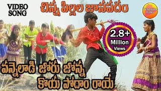 Vanneladi Folk Song   Hit Folk Video Song   Vanneladi Dj Song   Folk Video Songs   Janapada Geethalu