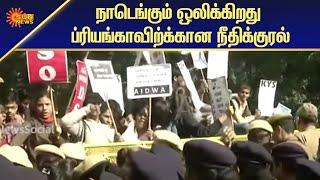 நாடெங்கும் ஒலிக்கிறது ப்ரியங்காவிற்க்கான நீதிக்குரல் | National News | Tamil News | Sun News