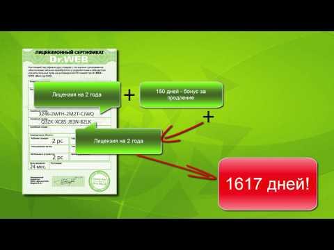 Как зарегистрировать лицензию для Dr.Web Security Space 2 ПК 2 года