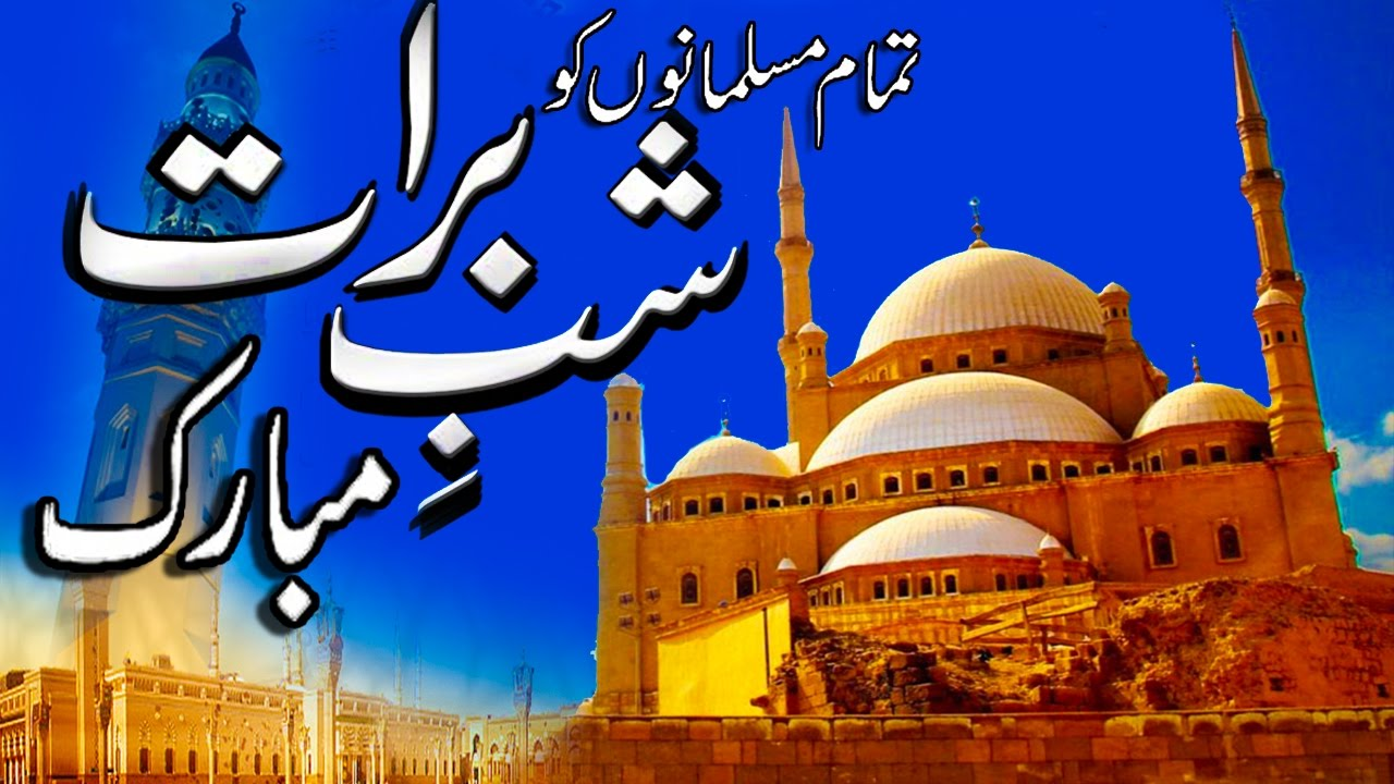 shab e barat mubarak 2017 animation 3dbeautiful quotes