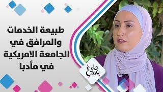 د. بشرى محادين - طبيعة الخدمات والمرافق في الجامعة الامريكية في مأدبا