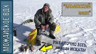 Риболовля на Можайськом вдх. Іллінська, ''Глухозимью'' - НЕМАЄ!!! 14 лютого 2019г.