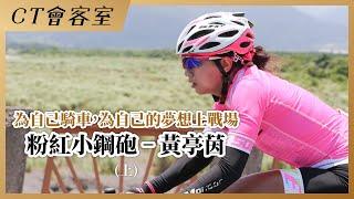 粉紅小鋼砲-黃亭茵紀錄片