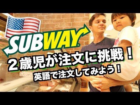 【英会話】サブウェイで英語で注文!【Order Sandiwiches at Subway】ハワイ 子育て 主婦 |実用 英語|子ども モッパン