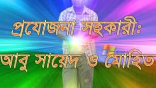 bangla moncho natok kosal part 1