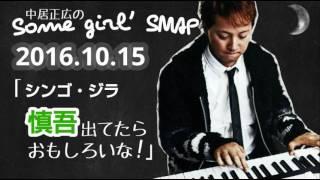 Repeat youtube video 中居正広 ラジオで「シンゴ・ジラ。慎吾出てたらおもしろいな!」「来年はスタイル変えよう」2016.10.15