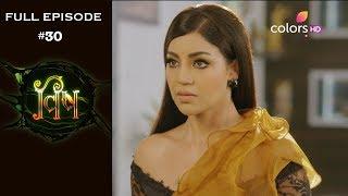 Vish - 19th July 2019 - विष - Full Episode...