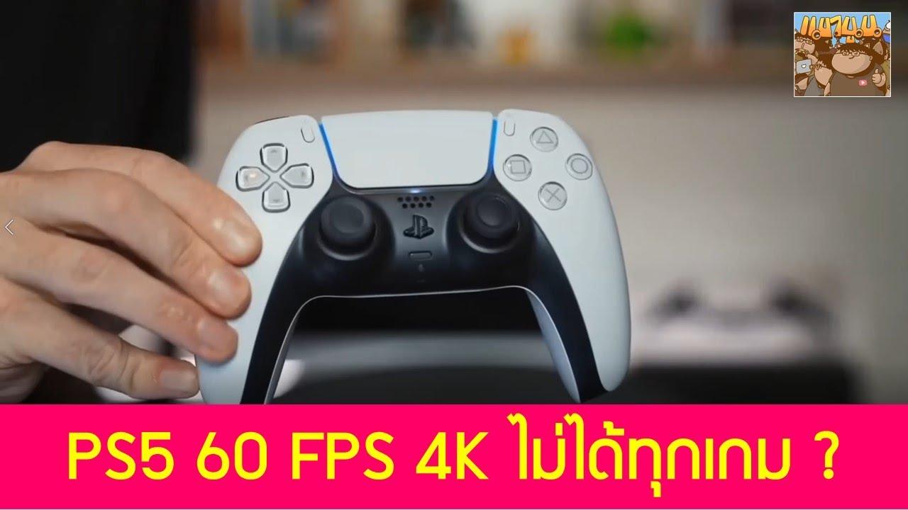 PS5 จะไม่สามารถเล่น 60 FPS 4K ได้ทุกเกม ในช่วงแรก ซื้อ หรือ รอ Slim / Pro ? : วิเคราะห์ข่าวเกม