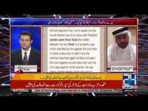 Federal Minister Fraud with UAE Businessman | 24 News HD