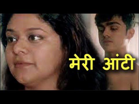 मेरी आंटी  | New Hindi Movie 2018 | Part 1