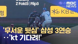 '무서운 뒷심' 삼성 3연승‥'kt 기다려!' (2021.10.17/뉴스데스크/MBC)