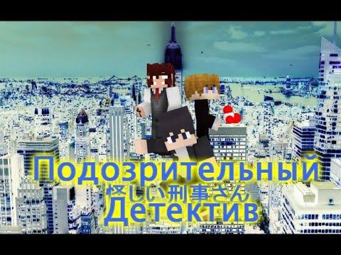 """Minecraft Сериал """"Подозрительный Детектив"""". Дело 20: Ловля"""