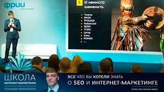 видео SEO-специалист