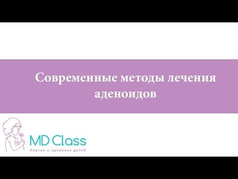 Современные методы лечения аденоидов