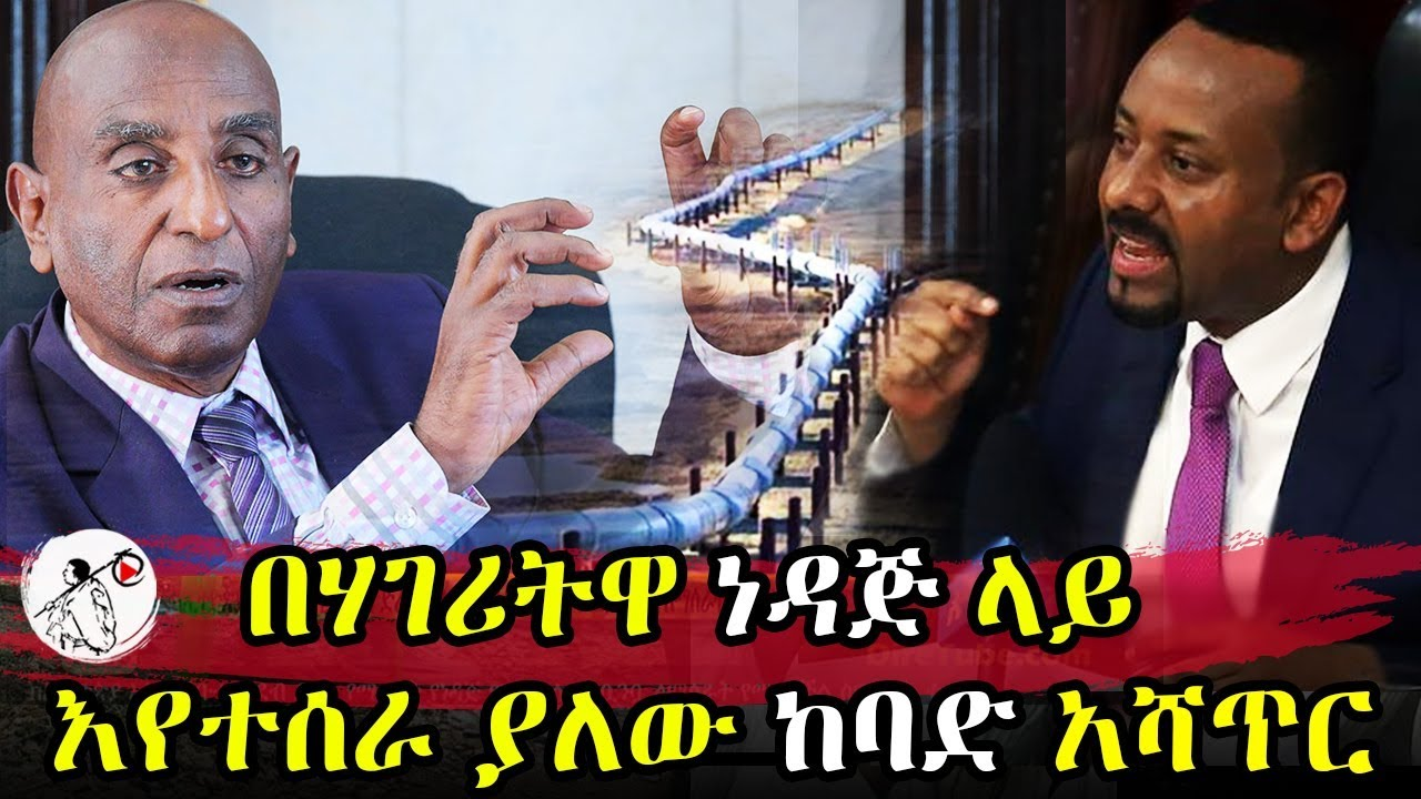 What Is New About Ethiopian Oil?