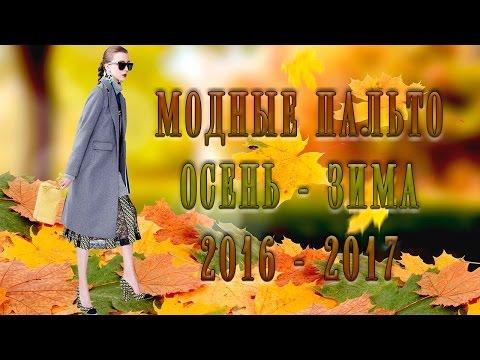 Распродажа женских пальто 2017 осень, весна в Модном доме