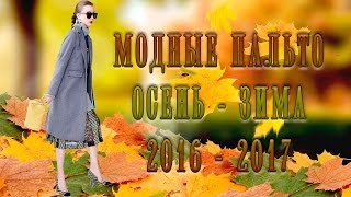 видео Модные куртки осень-зима 2016-2017