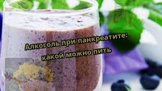 Алкоголь при панкреатите: какой можно пить