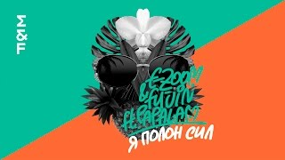 E Zoom Fujin ft Papalam Я полон сил deep tropical house best dance music 2017