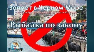 Запрет на рыбалку в Черном Море 2019 2020
