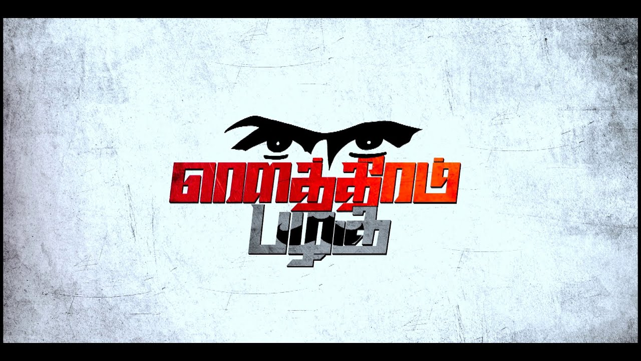 Tamil Wallpaper Quotes ரௌத்திரம் பழகு Rowthiram Pazhagu A Tamil Awareness
