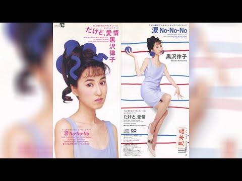 Ritsuko Kurosawa (黒沢律子) - 涙 NO-NO-NO/Tears NO-NO-NO
