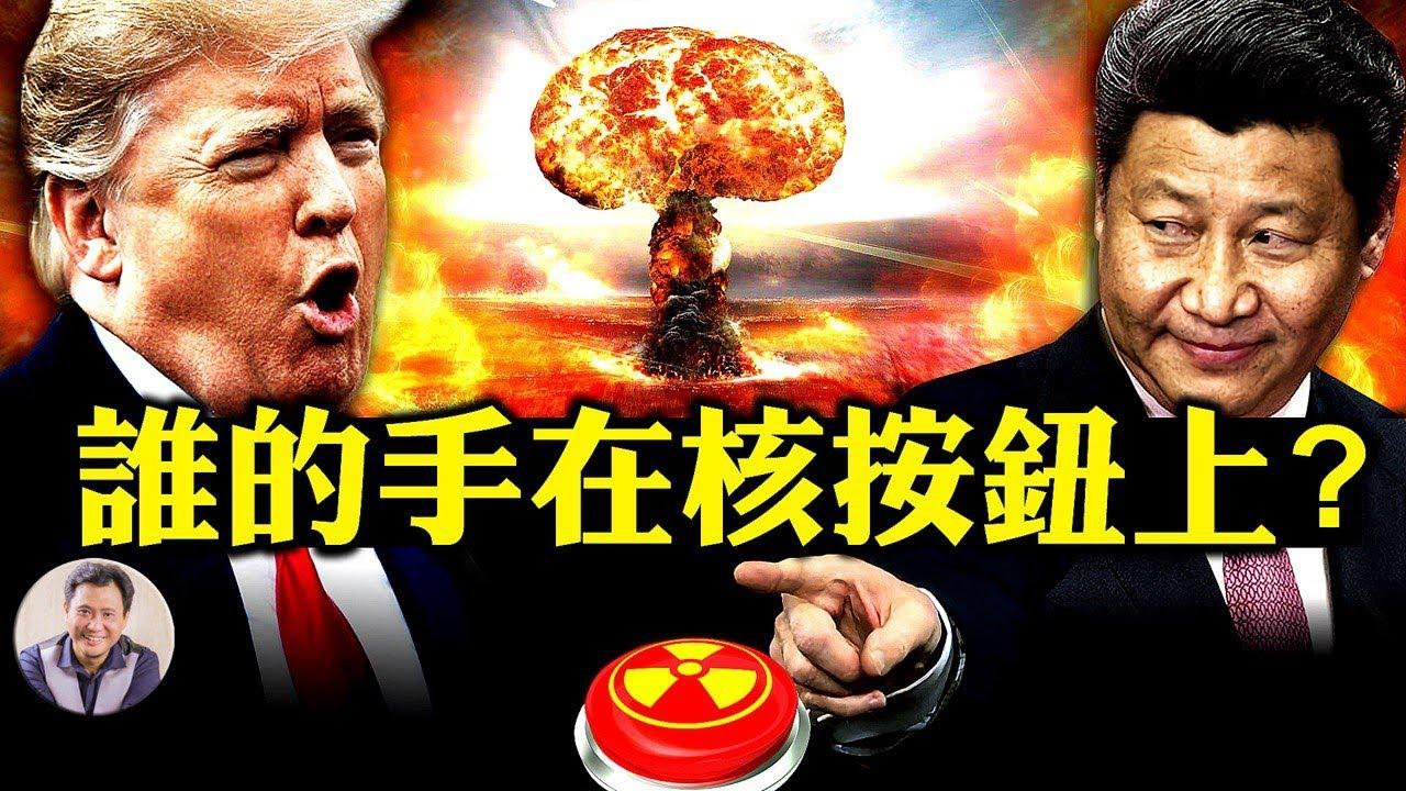 川普、习近平誰會按下核按鈕? 紐約時報質疑總統發動核打擊權力與拜登佩洛西的配合; 中共唯一沒有完整公開核指揮程序的核大國對世界威脅幾何?(江峰漫談20201014第247期)