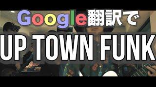 UP TOWN FUNKをGoogle翻訳で歌ってみた【魂の寿司唄#13】
