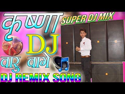 कृष्णा डीजे वारू वागे DJ ReMix Song || Krishna DJ Varu Vage Remix Song || Vijay Kanase ALL IN ONE
