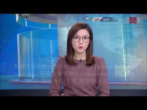 2019 新聞主播,,陳雅怡 - YouTube