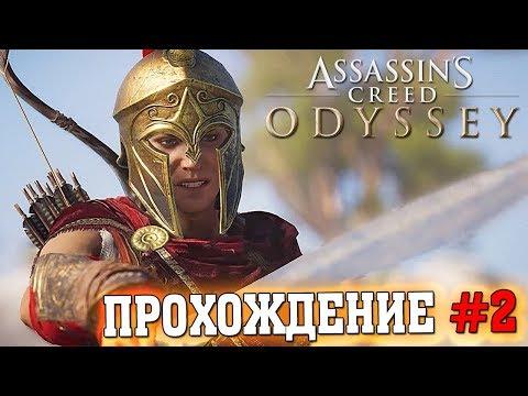 ASSASSIN'S CREED ODYSSEY ПРОХОЖДЕНИЕ #2 ИЛИ ОТДЫХ В ГРЕЦИИ НЕ ДОРОГО :D АССАСИН КРИД ОДИССЕЯ СТРИМ thumbnail