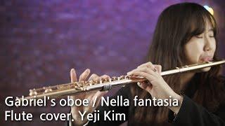 Gabriel's Oboe  / Nella Fantasia Flute Cover. Yeji Kim넬라판타지 플룻 연주 김예지
