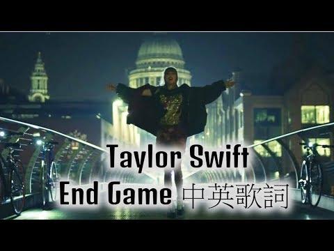 Taylor Swift 泰勒絲 - End Game (中文/中英歌詞)