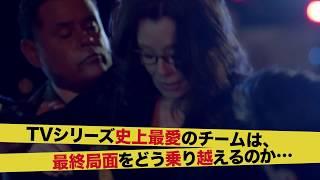 MAJOR CRIMES ~重大犯罪課  シーズンファイナル 第9話